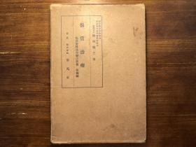 民國牙科:根管治療 日文原版 一冊全 品好