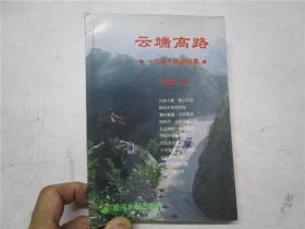 《 云端高路》 作者李嘯東題詩簽贈本