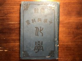 清光緒精裝教科書:最新中學教科書 化學 一冊全
