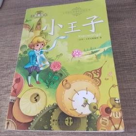 小王子-小學語文新課標必讀叢書