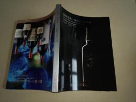 中國嘉德2019春季拍賣會:生命之水——世界威士忌珍釀;嘉釀醇香——世界名莊葡萄酒