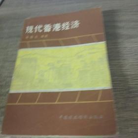 現代香港經濟