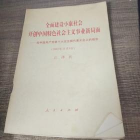全面建設小康社會開創中國特色社會主義事業新局面