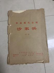 革命現代京劇 沙家浜 劇照 (8開 彩印 二十張全)