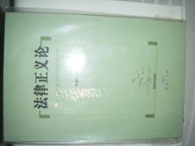 法律正義論:德沃金法倫理思想研究【有塑封】