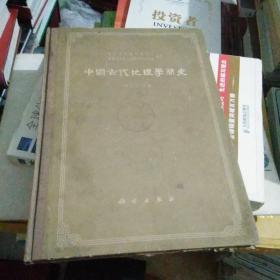 中國古代地理學簡史