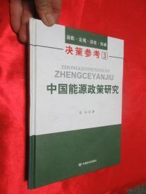 決策參考3:中國能源政策研究    【16開,硬精裝】