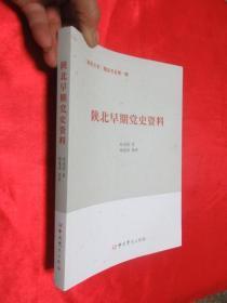 陜北早期黨史資料    【小16開】