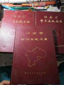 湖南省邵陽市、祁東縣、新邵縣地名錄,三本    稀缺地理資料