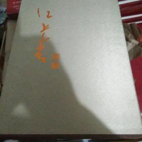 江上青(精裝大8開銅版紙畫冊)三面刷金