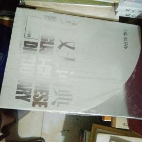 英漢大辭典第二版未開封