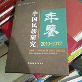 中國民族研究年鑒2010-2012