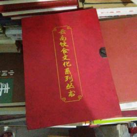 云南省飲食文化系列叢書【盒裝 15冊全】+云南名特風味小吃集萃