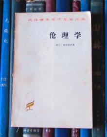 倫理學(漢譯世界學術名著叢書)