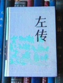 左傳(古典名著普及文庫)【精裝】