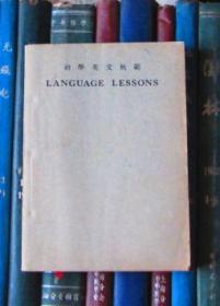 訂正 初學英文軌范
