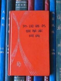 外國著名鋼琴家詞典(精裝)
