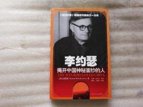 李約瑟:一個揭開中國神秘面紗的人