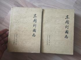 東周列國志2冊全