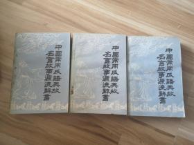 中國常用成語典故名言故事源流辭書3冊全