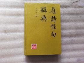 舊詩佳句辭典【精裝】