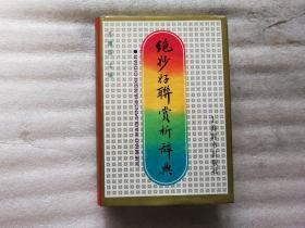 絕妙好聯賞析辭典【精裝】(有劃線)