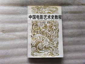 中國電影藝術史教程