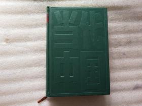 當代中國叢書 當代中國的石油化學工業【精裝】