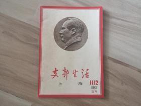 1967支部生活11-12