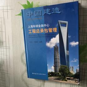 上海环球金融中心工程总承包管理
