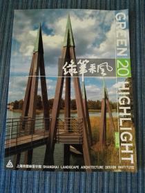 綠筆采風(2005年第7期)