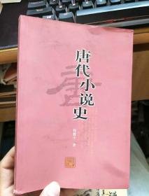 唐代小說史---著名學者程毅中簽名贈本