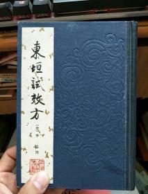 東垣試效方 中國醫學珍本叢書 影印(中醫類)
