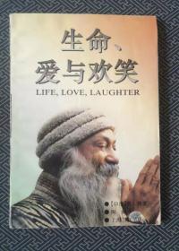 生命愛與歡笑