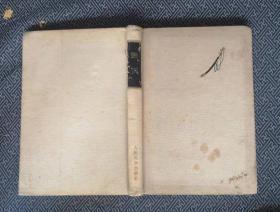 毀滅 1957年2版1印 精裝