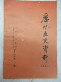 麗水文史資料   第 5 輯 —  工商經濟專輯  下