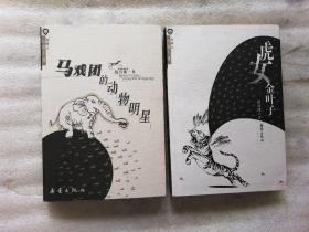金獅王動物小說【馬戲團的動物明星+虎女金葉子】2本合售