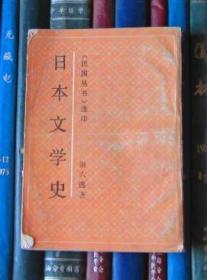 日本文學史(《民國叢書》選印)