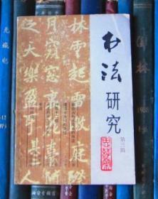 書法研究(第三輯)