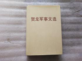 賀龍軍事文選【1版1印】精裝