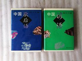 中國歇后語+ 中國諺語【2本合售 】精裝