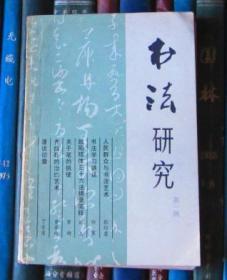 書法研究(第一輯)