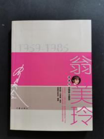 翁美玲(1959-1985)私藏品好