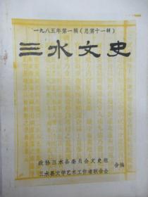 三水文史   1985年  第 1 輯   總第 11 輯