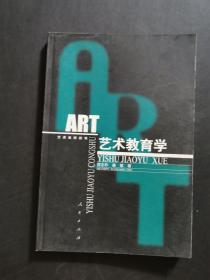 藝術教育學(私藏品好)