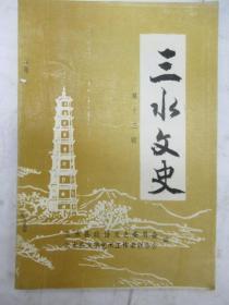 三水文史   總第 13 輯