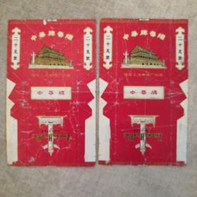 五十年代中華牌煙標(繁體字)二張合售