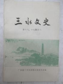 三水文史   總第 18 、19 輯 (合刊)