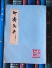中國古典文學叢書:聊齋志異(會校會注會評本)第二冊