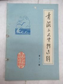 青海文史資料選輯   第 12 輯